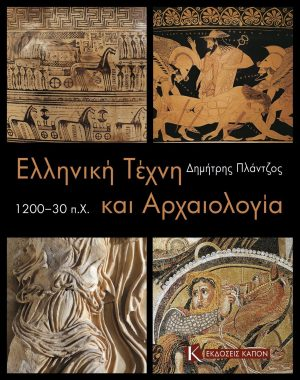 greek art and archaeology 4th edition