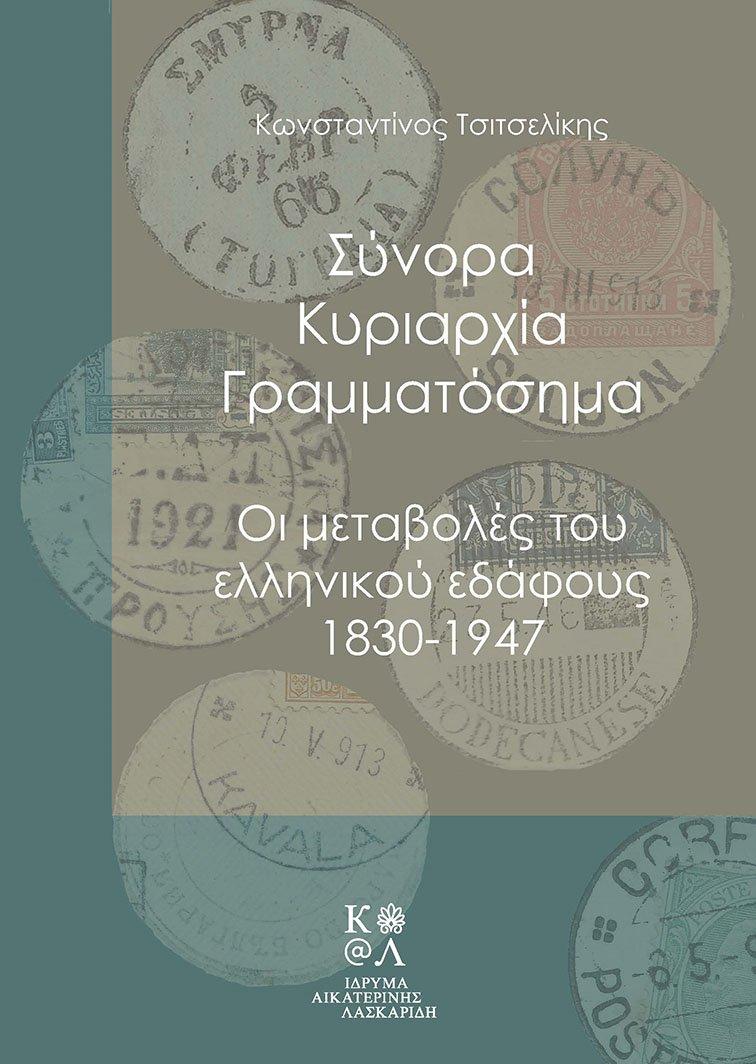 Σύνορα, Κυριαρχία, Γραμματόσημα 1830-1947 - Εκδόσεις Καπόν