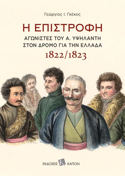 Epistrofi-cover