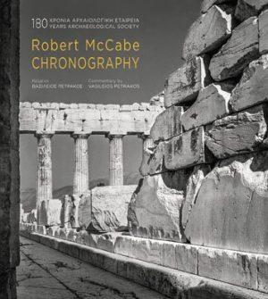 Παραδείγματα σχετικών χρονολογίων στην αρχαιολογία Τι σημαίνει ο όρος χρονολόγηση πραγματικά